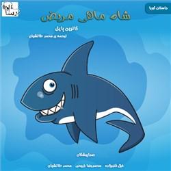نسخه دیجیتالی کتاب صوتی شاه ماهی مریض