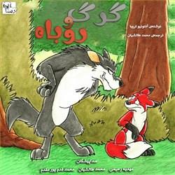 نسخه دیجیتالی کتاب صوتی گرگ و روباه