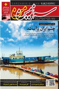 ماهنامه همشهری سرزمین من - شماره 119 - آذر ماه 98