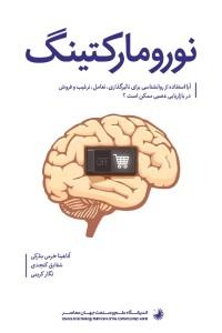 درآمدی بر نورومارکتینگ