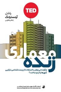 دانلود کتاب معماری زنده