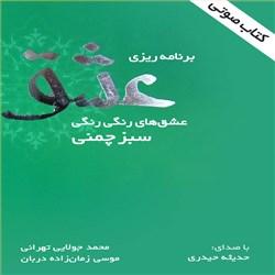 برنامه ریزی عشق - عشق های رنگی رنگی سبز چمنی