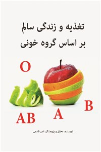 تغذیه و زندگی سالم بر اساس گروه خونی