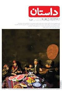 ماهنامه همشهری داستان - شماره 106 - آذر ماه 98