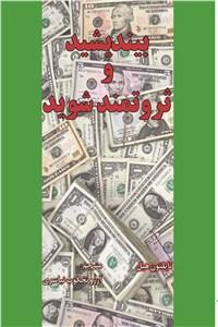 نسخه دیجیتالی کتاب بیندیشید و ثروتمند شوید