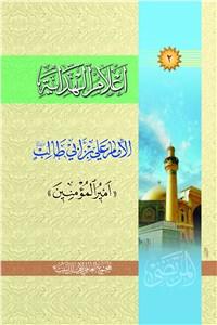 نسخه دیجیتالی کتاب اعلام الهدایه - الامام علی بن ابی طالب (ع)
