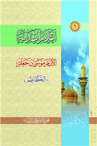 نسخه دیجیتالی کتاب اعلام الهدایه - الامام موسی بن جعفر الکاظم (ع)
