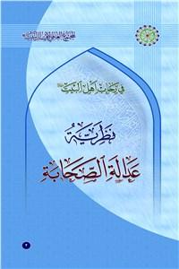 نسخه دیجیتالی کتاب نظریه عداله الصحابه