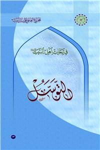 نسخه دیجیتالی کتاب التوسل