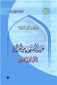 نسخه دیجیتالی کتاب جزئیه البسمله من القرآن و حکمها فی الصلاه