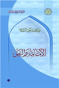 نسخه دیجیتالی کتاب الامامه و النص