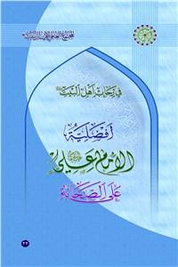 نسخه دیجیتالی کتاب افضلیه الامام علی (ع) علی الصحابه