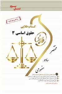 دانلود کتاب حقوق اساسی 3