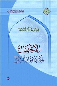 نسخه دیجیتالی کتاب الاحتفال بذکری مولد النبی