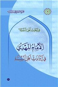 دانلود کتاب الامام المهدی فی روایات اهل السنه