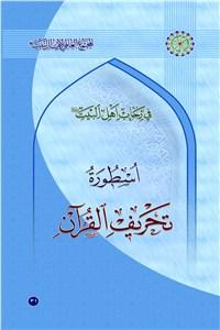 دانلود کتاب اسطوره تحریف القرآن