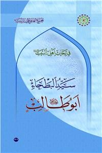 دانلود کتاب سید البطحاء ابوطالب