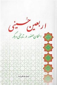 اربعین حسینی - امکان حضور در تاریخی دیگر