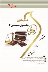 نسخه دیجیتالی کتاب حقوق مدنی 3