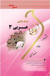 دانلود کتاب عربی 3