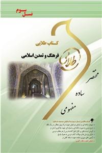 دانلود کتاب فرهنگ و تمدن اسلامی