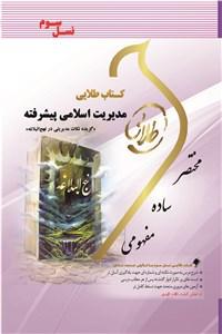 دانلود کتاب مدیریت اسلامی پیشرفته