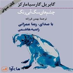 نسخه دیجیتالی کتاب صوتی چشم های سگ آبی رنگ