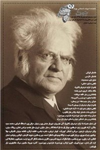 ماهنامه ادبیات داستانی چوک - شماره 114 - آذر ماه 98