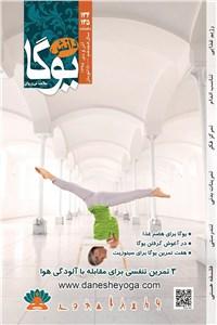 دانلود کتاب ماهنامه دانش یوگا - شماره 134 و 135 آذر و دی 98