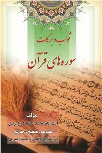 ثواب و برکات سوره های قرآن