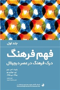 دانلود کتاب فهم فرهنگ - جلد اول