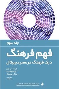 دانلود کتاب فهم فرهنگ - جلد سوم