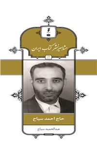 دانلود کتاب مشاهیر نشر کتاب ایران - حاج احمد سیاح