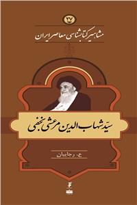 دانلود کتاب مشاهیر کتابشناسی معاصر ایران - سید شهاب الدین مرعشی نجفی