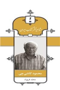 دانلود کتاب مشاهیر نشر کتاب ایران - محمود کاشی چی