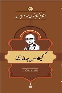دانلود کتاب مشاهیر کتابشناسی معاصر ایران