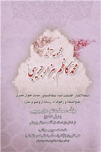 مجموعه آثار محمد کاظم هزار جریبی