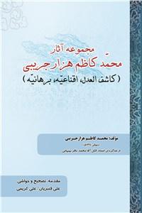 مجموعه آثار محمد کاظم هزار جریبی - کاشف العدل، اقناعیه، برهانیه