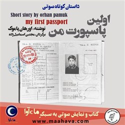 دانلود کتاب صوتی اولین پاسپورت من
