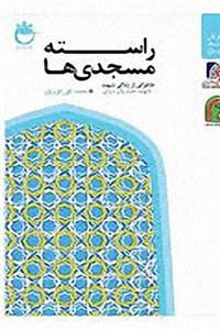 راسته مسجدی ها