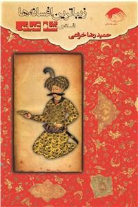 نسخه دیجیتالی کتاب زیبا ترین افسانه ها - افسانه شاه عباس