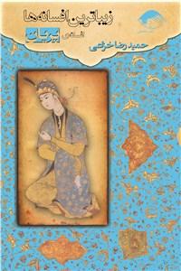 نسخه دیجیتالی کتاب زیباترین افسانه ها - افسانه ی پریان