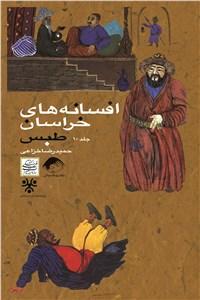 نسخه دیجیتالی کتاب افسانه های خراسان طبس
