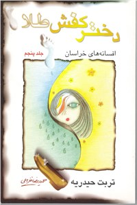 نسخه دیجیتالی کتاب دختر کفش طلا
