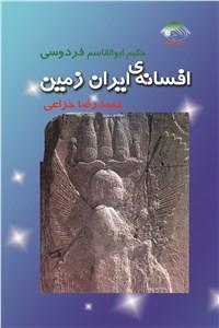 نسخه دیجیتالی کتاب افسانه ی ایران زمین