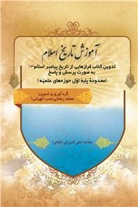 آموزش تاریخ اسلام