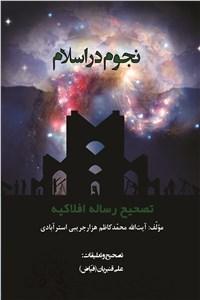 نجوم در اسلام