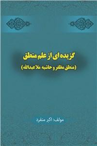 گزیده ای از علم منطق (منطق مظفر و حاشیه ملاعبدالله)