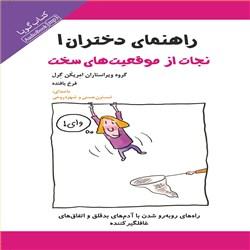 دانلود کتاب صوتی راهنمای دختران 1