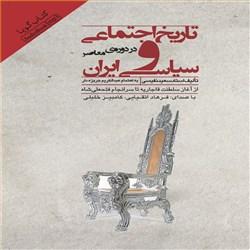 تاریخ اجتماعی و سیاسی ایران